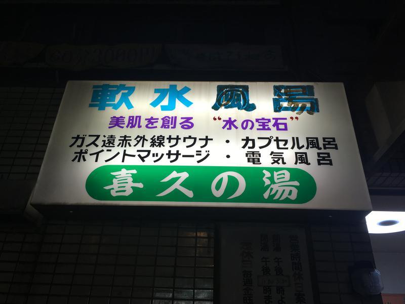 小川バスマンション(旧 喜久の湯) 写真