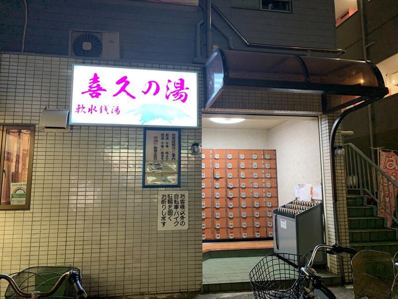 居残り佐平次さんの小川バスマンション(旧 喜久の湯)のサ活写真