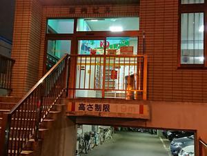 東豊湯 写真