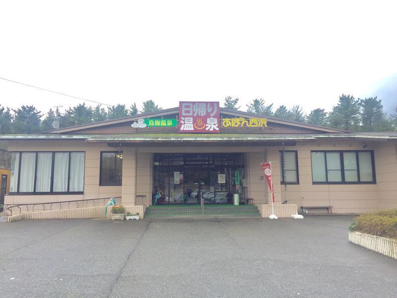 鳥海温泉保養センターあぽん西浜 写真