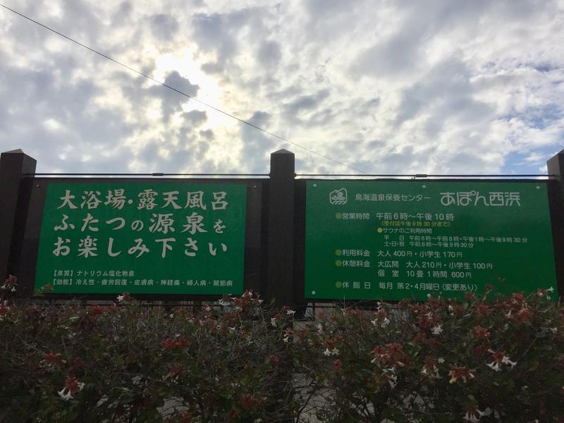 鳥海温泉保養センターあぽん西浜 写真ギャラリー1