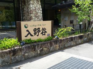 入野谷 写真