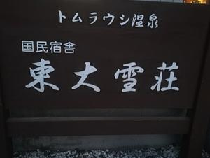 トムラウシ温泉 国民宿舎 東大雪荘 写真