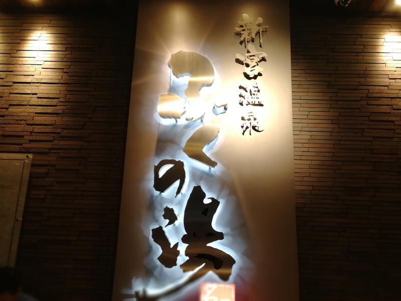 新宮温泉 ふくの湯 写真