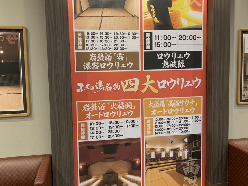新宮温泉 ふくの湯 写真ギャラリー2