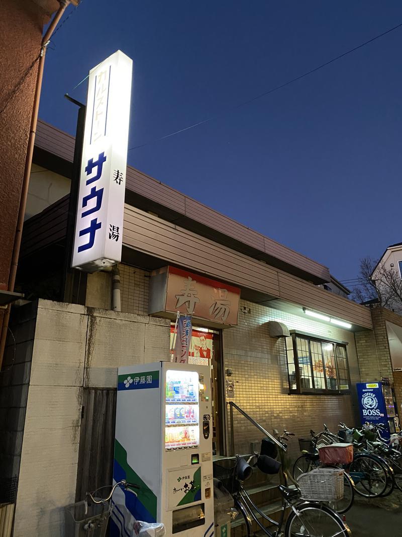 きょんすけ☆スーパーノヴァさんの寿湯のサ活写真