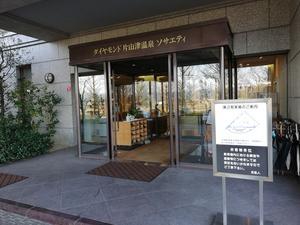 ダイヤモンド片山津温泉ソサエティ 写真