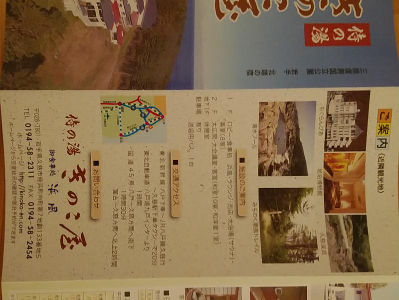 侍の湯 きのこ屋 写真ギャラリー1
