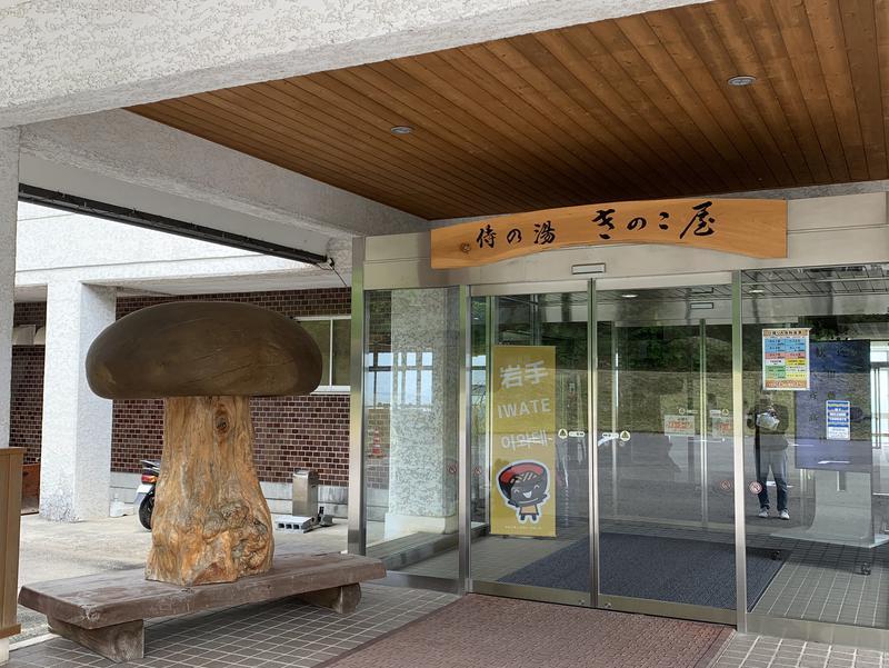 侍の湯 きのこ屋 玄関