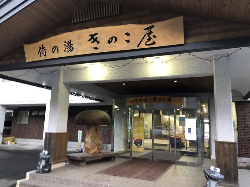 Otsuka Akihikoさんの侍の湯 きのこ屋のサ活写真