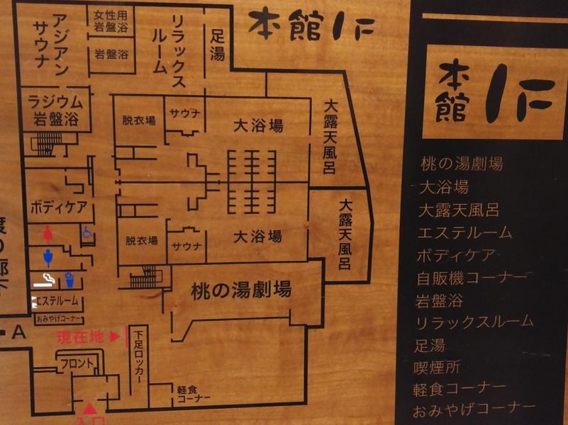 一関温泉 山桜桃の湯 写真ギャラリー1