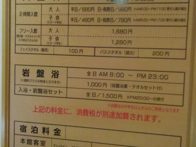 一関温泉 山桜桃の湯 旧料金表