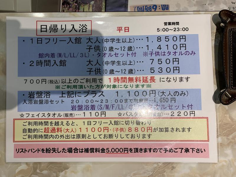 一関温泉 山桜桃の湯 新料金表(2020.2.20)