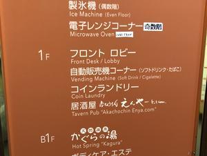 プレミアホテル-CABIN-旭川 天然温泉かぐらの湯 写真