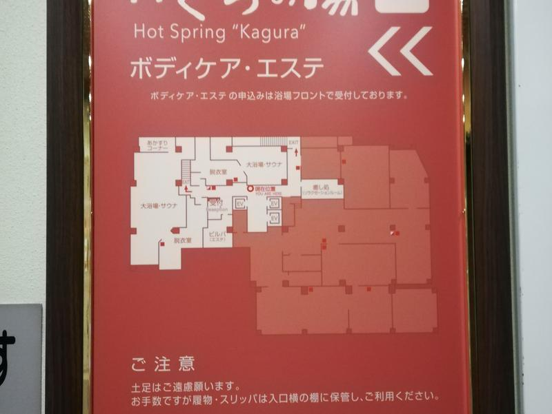 プレミアホテル-CABIN-旭川 天然温泉かぐらの湯 写真ギャラリー1
