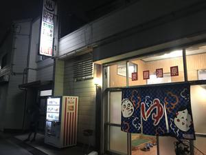 成田温泉 写真