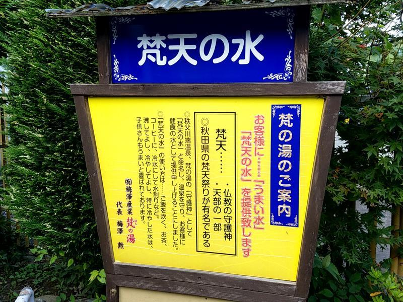 梵の湯 写真ギャラリー1