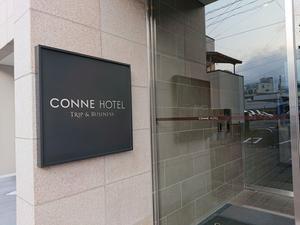 コンネホテル (CONNE HOTEL) 写真