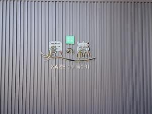 天然温泉 風の森 北陸小矢部店 写真
