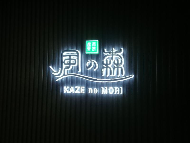 天然温泉 風の森 北陸小矢部店 写真ギャラリー2