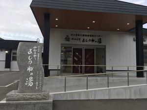 外ヶ浜町健康増進センターみんまやよしつねの湯 写真