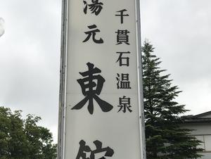 千貫石温泉 湯元東館 写真