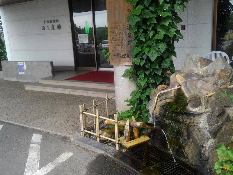 千貫石温泉 湯元東館 写真ギャラリー2