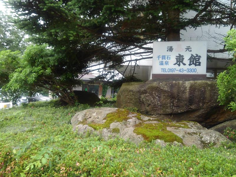 千貫石温泉 湯元東館 写真ギャラリー3