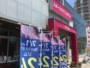 スポーツクラブ ルネサンス 仙台長町南24 写真