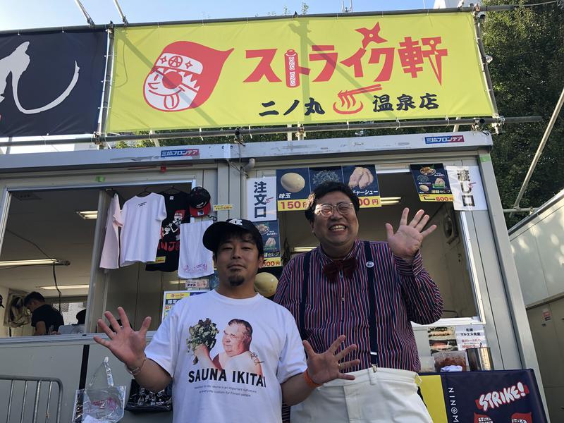 二ノ丸温泉/ストライク軒二ノ丸温泉店 2019 東京大つけ麺博に出店