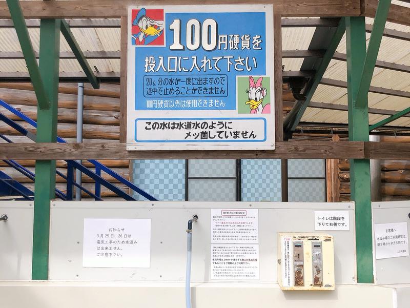 二ノ丸温泉/ストライク軒二ノ丸温泉店 写真ギャラリー6