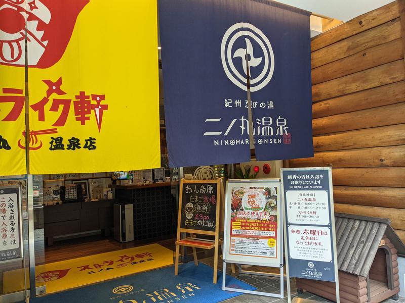 ノン子さんの二ノ丸温泉/ストライク軒二ノ丸温泉店のサ活写真