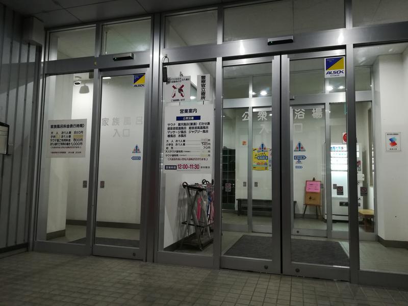 湯らん銭 旭川店 写真ギャラリー1