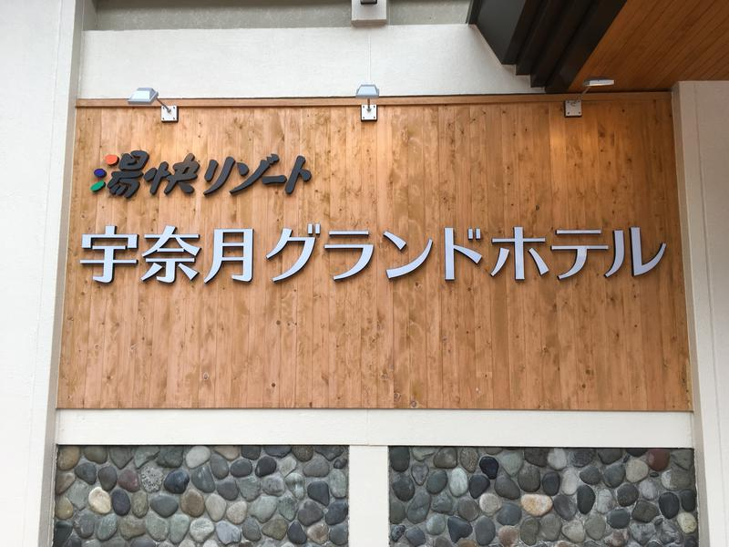 湯快リゾート 黒部・宇奈月グランドホテル 写真