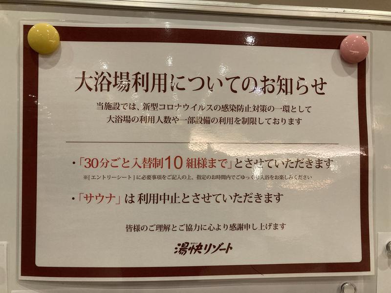 湯快リゾート 黒部・宇奈月グランドホテル 写真ギャラリー1