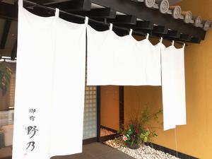 天然温泉 吉野桜の湯 御宿 野乃 奈良 写真