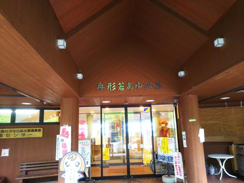 舟形若あゆ温泉清流センター 入口
