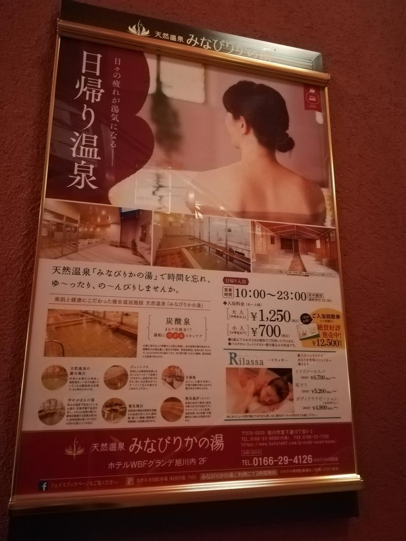 白ケロリンさんの天然温泉みなぴりかの湯(ホテルWBFグランデ旭川)のサ活写真