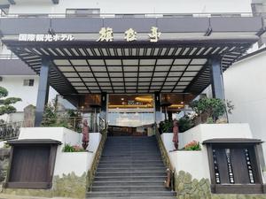 旗松亭 Kokusai Kanko Hotel Kishotei 写真