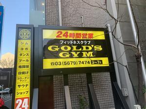 ゴールドジム西葛西東京 写真