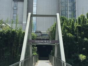 中国割烹旅館 掬水亭 狭山の茶湯 写真