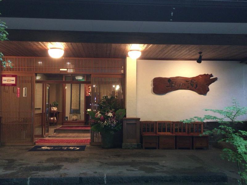 黒川温泉 奥の湯 写真