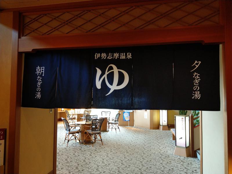 賢島宝生苑 写真