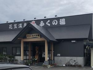 花笠温泉 ふくの湯 写真