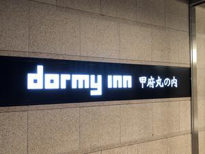 勝運の湯 ドーミーイン甲府丸の内 写真