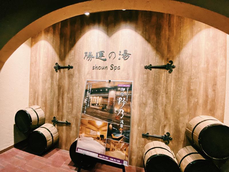 勝運の湯 ドーミーイン甲府丸の内 写真ギャラリー2