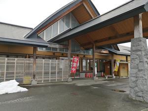 徳良湖温泉花笠の湯 写真