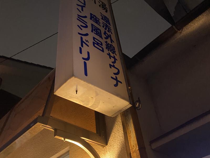 中川湯 写真ギャラリー1