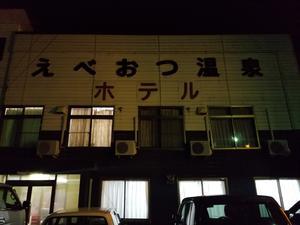 えべおつ温泉ホテル 写真