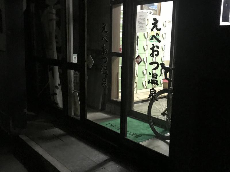 えべおつ温泉ホテル 写真ギャラリー2